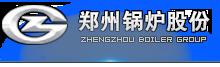 郑州锅炉股份有限公司