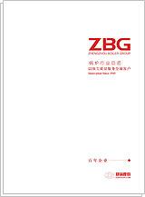企业形象画册1
